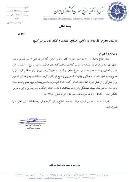 ممنوعیت واردات محصولات دامی،مرغی، ماهی و کلیه مواد خوراکی دریایی از ایران به اقلیم کردستان